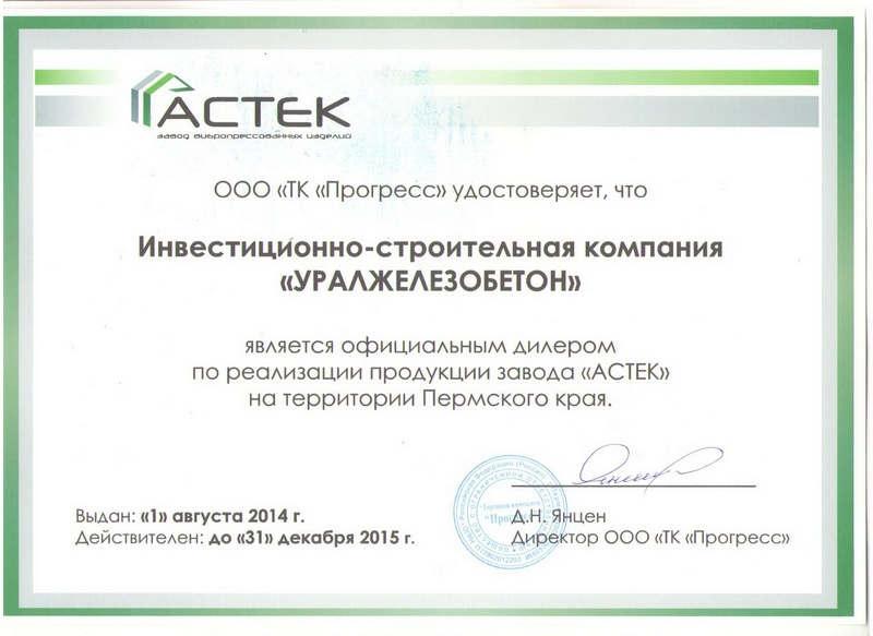 ООО ИСК «УралЖелезобетон»  является официальным дилером завода вибропресcованных изделий «АСТЕК».