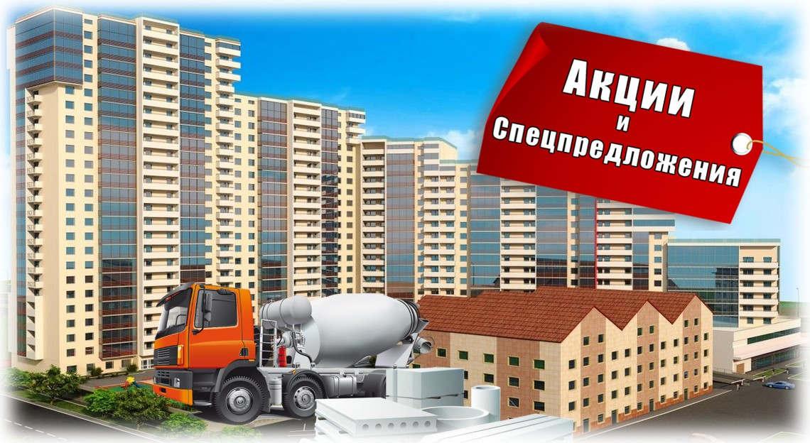 Акции и скидки на ЖБИ в УралЖелезобетон
